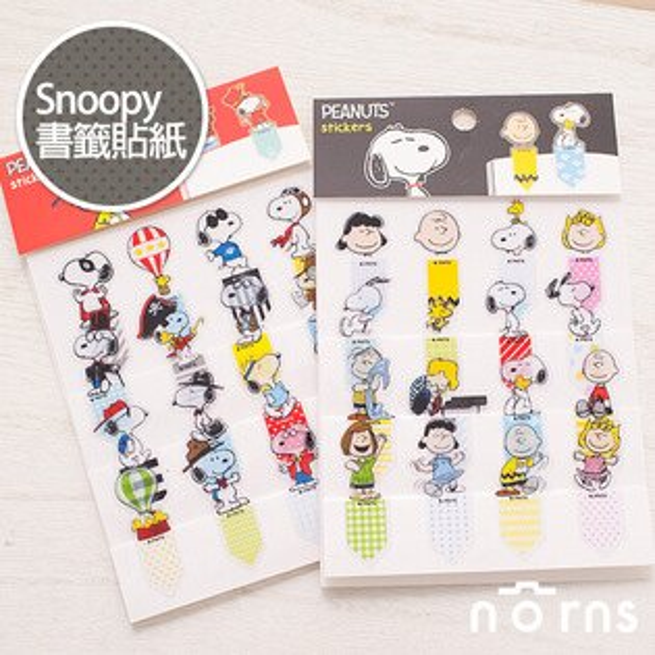 NORNS【Snoopy書籤貼紙】正版史努比 N次貼 標記貼 卡通貼紙 查理布朗 糊塗塔克