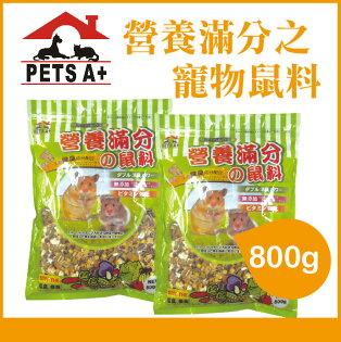 PETS A+營養滿分之寵物鼠料800g  /////小動物寵物鼠料鼠主食/鼠綜合飼料/頂級寵物鼠主餐