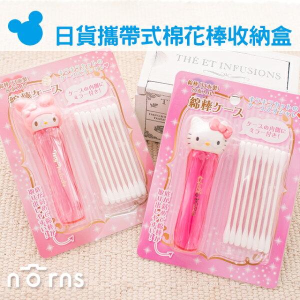 NORNS 【日貨攜帶式棉花棒收納盒】牙籤盒 Melody Hello Kitty 內附迷你小鏡 美樂蒂隨身瓶