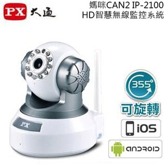 大通 媽咪CAN2 IP-2100 HD智慧無線監控系統 公司貨 0利率 免運
