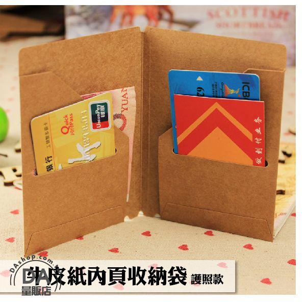 《DA量販店》厚牛皮紙收納 適用 Traveler's Notebook 旅人筆記本 護照尺寸(84-0014)