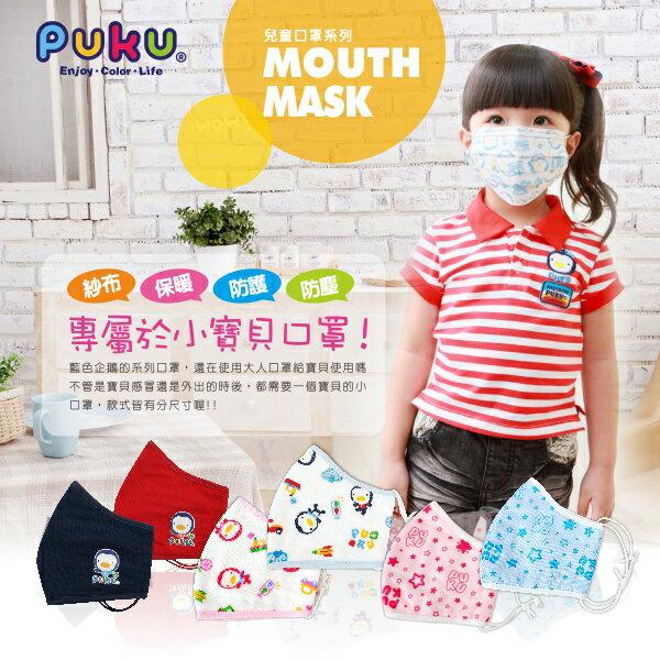 『121婦嬰用品館』PUKU 印花紗布口罩L  -藍 1