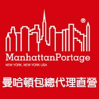 M1603 曼哈頓 Manhattan Portage 尼龍郵差包 1