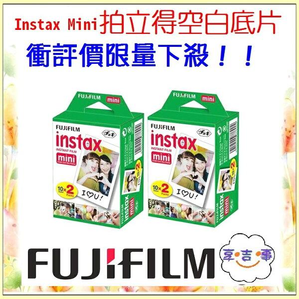 ❤享.吉.事❤【店取一盒十張185元需下標】拍立得 相紙 底片 FUJiFILM Instax mini 拍立得專用空白底片  適用於 FUJIFILM Instax mini 拍立得相機 7/10/20/30/7S/25/50/55