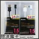 ※ 欣洋電子 ※ iLeco 90度 Lightning 2A大電流傳輸線15cm (ILE-ALL9015)/兩款色系iPhone6/iPhone5/iPad mini/i6 行動電源最佳配件