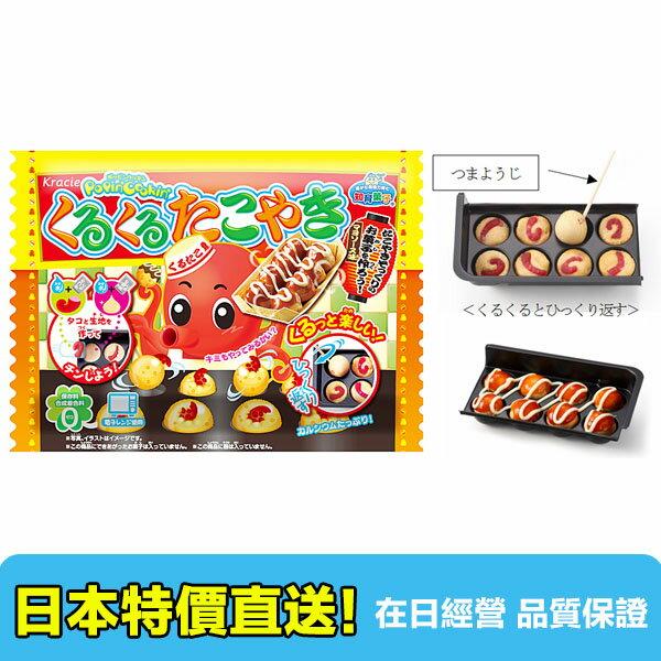【海洋傳奇】日本Kracie 章魚燒 知育果子 日本直送