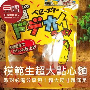 【豆嫂】日本零食 模範生2倍大麵點心(家庭號)