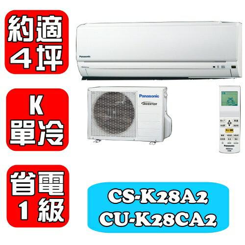 國際牌 《約適4坪》〈K系列〉變頻單冷分離式冷氣【CS-K28A2/CU-K28CA2】