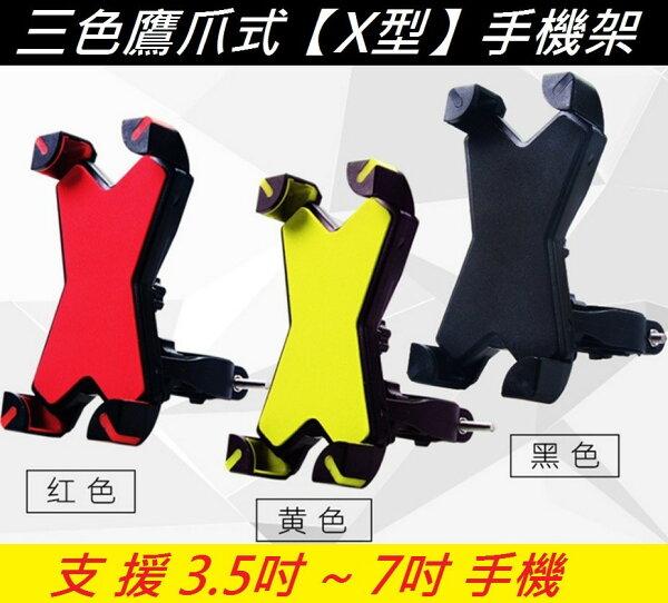 【意生】鷹爪式X型手機架 導航架 自行車 機車 電動摩托車 腳踏車都可用 精靈 寶可夢 pokemon go 神奇寶貝