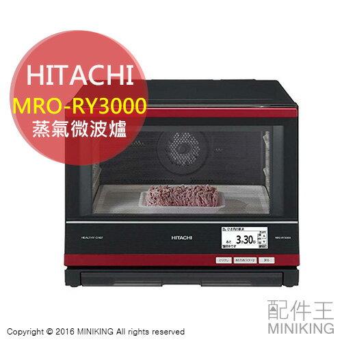 【配件王】日本代購 附中說 日立 HITACHI MRO-RY3000 紅 過熱蒸氣微波爐 另MRO-RBK5000