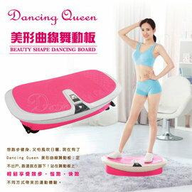 【Concern 康生】Dancing Queen 美型曲線舞動板(CM-3688)/動動機/甩脂機/抖抖機/韻律板