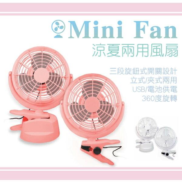 立式 夾式 兩用USB風扇 靜音夾扇 360度調整 電風扇 小風扇 嬰兒車夾扇 FAN-24 辦公室小物