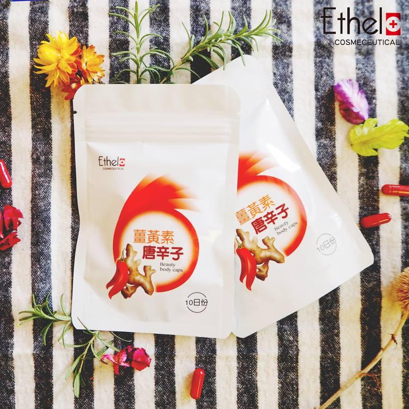 薑黃素唐辛子美體膠囊 (10日份) 2