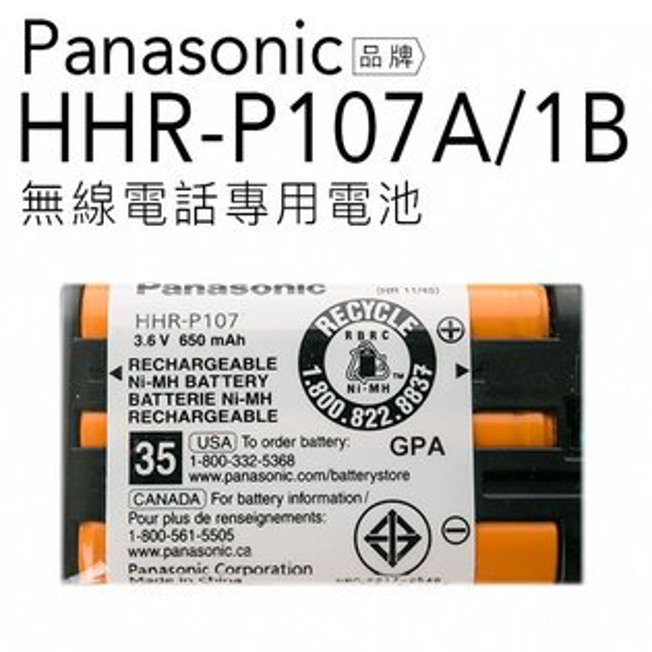 Panasonic 國際牌 HHR-P107 電話專用電池 【原廠原裝】