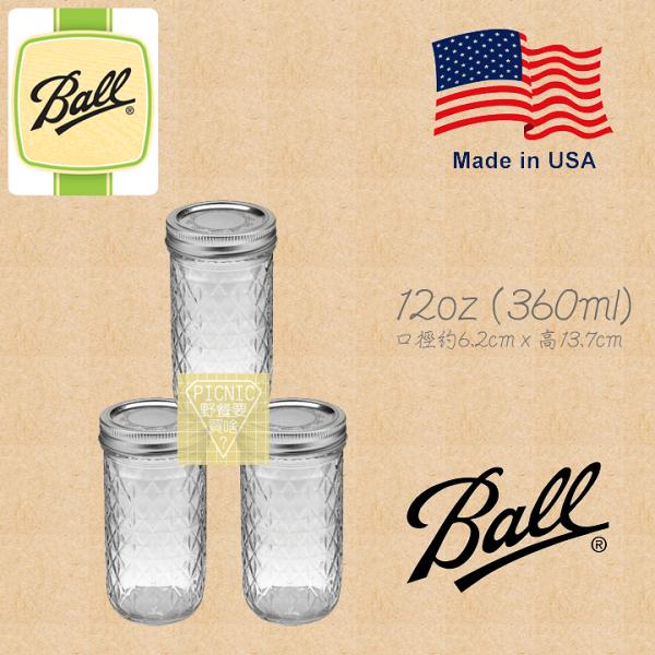 《野餐要買啥》美國百年品牌Ball料理儲物罐梅森瓶 12oz 標口水晶菱格紋果醬瓶