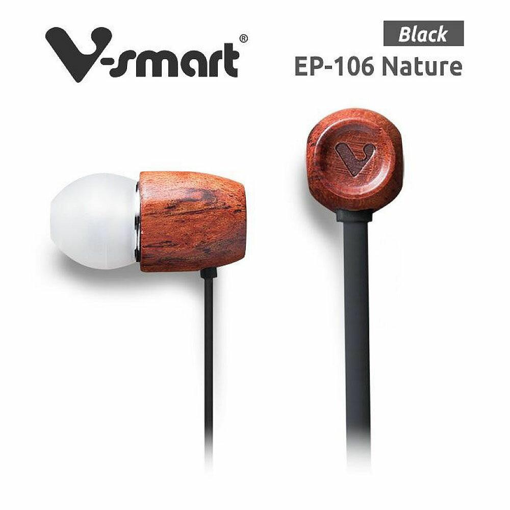 V-smart 入耳式耳機 EP-106-B Nature【E4-026】耳塞式 自然人聲 耳機 郭靜代言