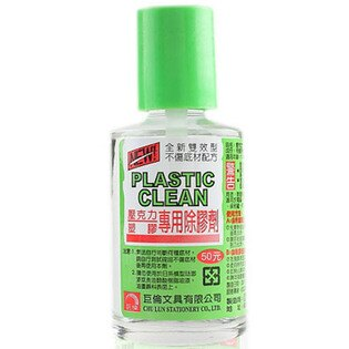 【巨倫】H-1136 壓克力塑膠專用除膠劑/去膠水