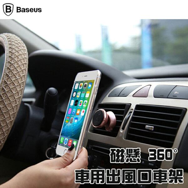 倍思 磁懸 360度車用出風口支架/冷氣孔/手機支架/支撐架/磁吸/吸盤/旋轉/鋁合金/強力磁鐵/懶人支架/汽車精品/Apple iPhone 6/6S/6 Plus/6S Plus/5/BenQ B50/F5/T3/B506/InFocus M812/M808/M370/M535/M530/M550/M535
