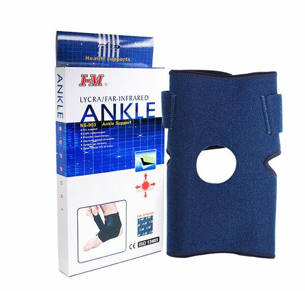 【醫康生活家】萊克遠紅外線護具-腳踝 NS-903 (適合所有SIZE)