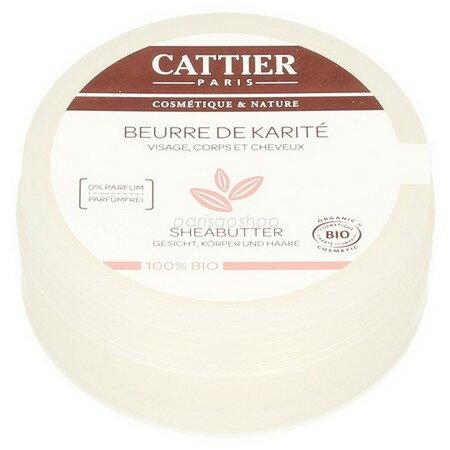 Cattier 卡帝耶 歐盟BIO 乳油木果油 20g【巴黎好購】 - 限時優惠好康折扣