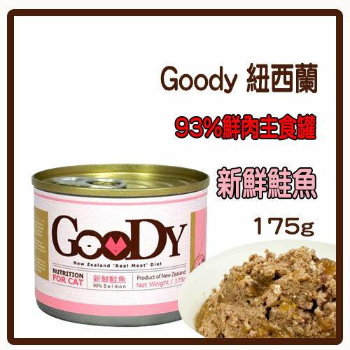 【力奇】紐西蘭Goody 93%鮮肉主食罐 貓罐-新鮮鮭魚-175g-95元【新配方】 >可超取(C762B04)