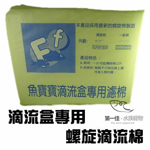 [第一佳水族寵物] 台灣普麗魚寶寶滴流盒專用螺旋滴流棉 白棉