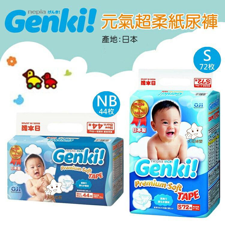 【大成婦嬰】日本製 王子 Genki! 元氣超柔紙尿褲 (NB、S、 M、 L) 日本境內版 尿布 0