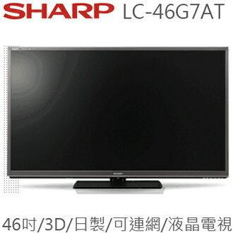 節能補助 SHARP 夏寶 LC-46G7AT 46吋 液晶電視 3D 連網 日本原裝 公司貨 0利率 免運