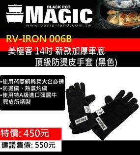 【露營趣】中和 MAGIC RV-IRON006B 防燙皮手套 防燙手套 荷蘭鍋 鑄鐵鍋 焚火台 烤箱