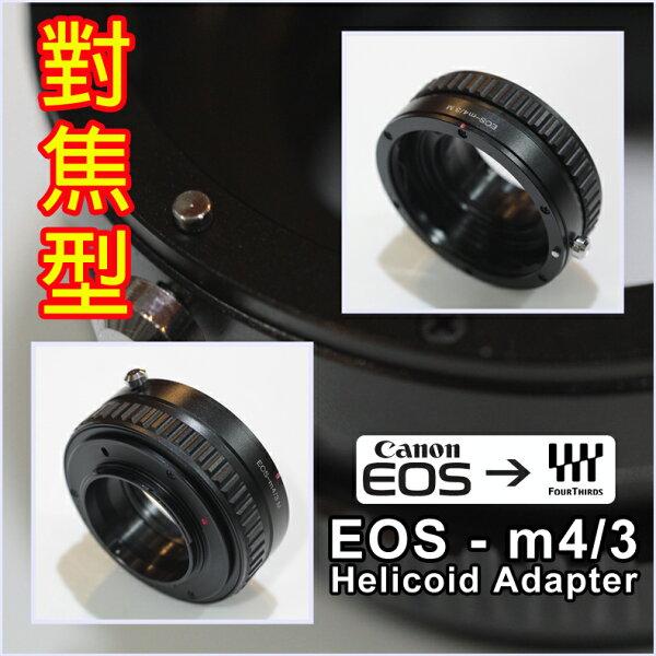 [享樂攝影] Canon EOS - M4/3 Micro 4/3 M43 對焦式 轉接環 金屬黑環 改微距鏡 EF M43 EPL GX GF Olympus Panasonic GF7 G6 GX8 GH4 EM1 EM10 EM5 PEN EPL5