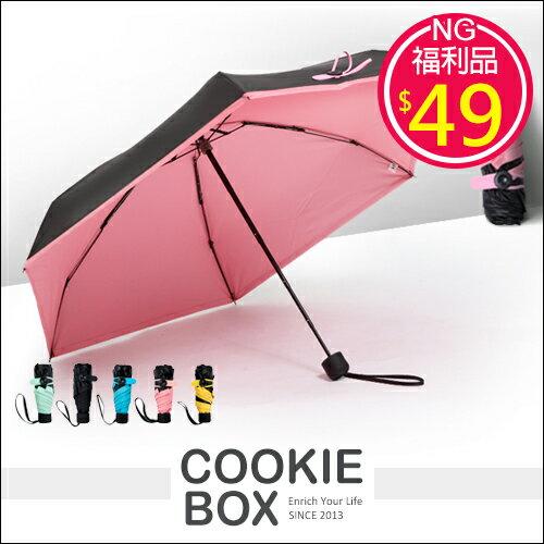 NG 福利品 黑檸檬 迷你 五折傘 雨傘 洋傘 折傘 折疊 兩用 小傘 輕巧 不透光 方便 隨身 *餅乾盒子*