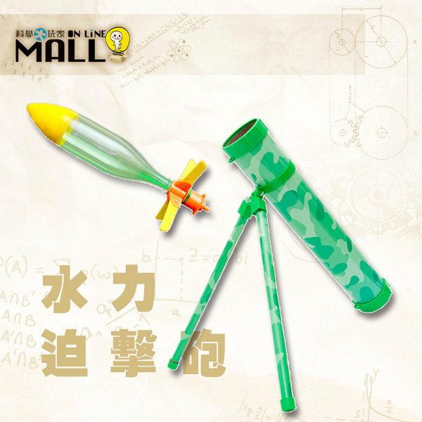 【科普益智玩具】水力迫擊砲(盒裝) EPS-A003