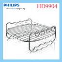 好樂生活家電網~PHILIPS 飛利浦 健康氣炸鍋雙層烤架配件 HD-9904/HD9904