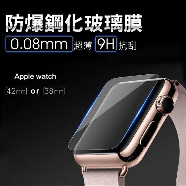APPLE Watch iWatch 38mm或42mm 弧邊 0.08mm鋼化膜 9H鋼化玻璃膜 防爆膜 螢幕保護膜 1片裝