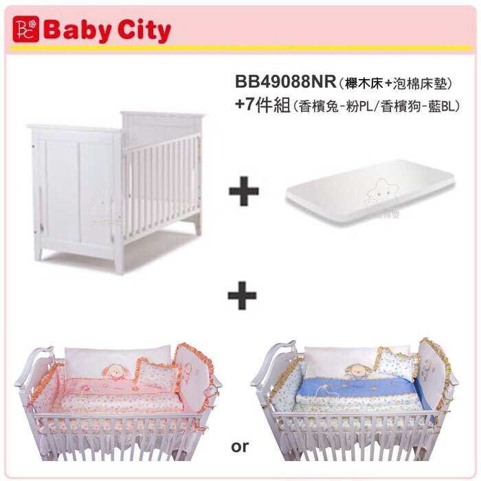 【大成婦嬰】Baby city 櫸木嬰兒大床+泡棉墊+寢具七件組 (BB49091PL) 嬰兒床 // 運$200 0