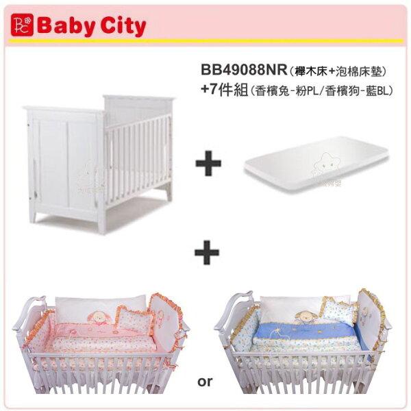 【大成婦嬰】Baby city 櫸木嬰兒大床+泡棉墊+寢具七件組 (BB49091PL) 嬰兒床 // 運$200