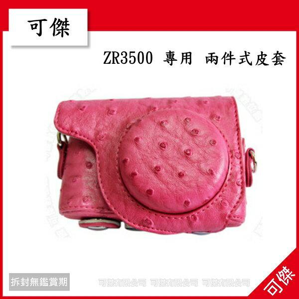 可傑  CASIO ZR3500 專用 兩件式皮套 復古皮套 相機包 玫紅 粉紅 粉藍 桃紅 駝紋 鴕鳥紋