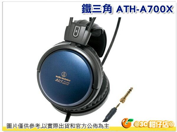 鐵三角ATH-A700X 耳罩式耳機 捲繞式音圈 金屬光澤塗裝 3D式翼狀頭墊 公司貨保固一年