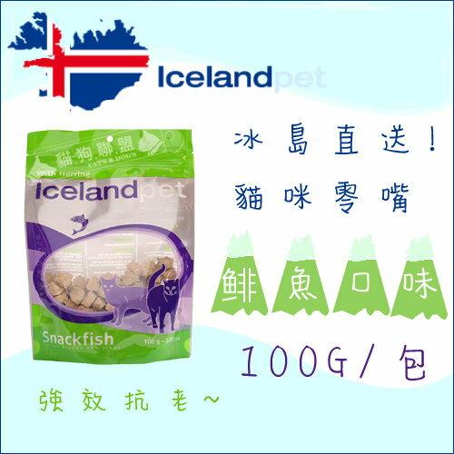 +貓狗樂園+ 冰島直送【魚油寵食。貓咪零嘴。鯡魚口味】200元