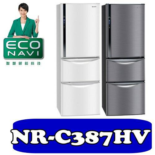 國際牌 385公升ECONAVI三門變頻冰箱【NR-C387HV-K/NR-C387HV-W】