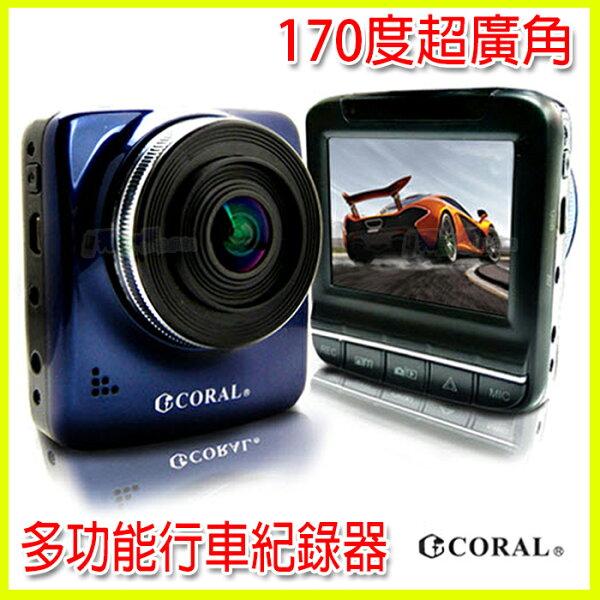 CORAL G2/G-2 170度超廣角 多功能主動式紀錄整合器/行車紀錄器/停車監控記錄/路線軌道偏移/距離警報