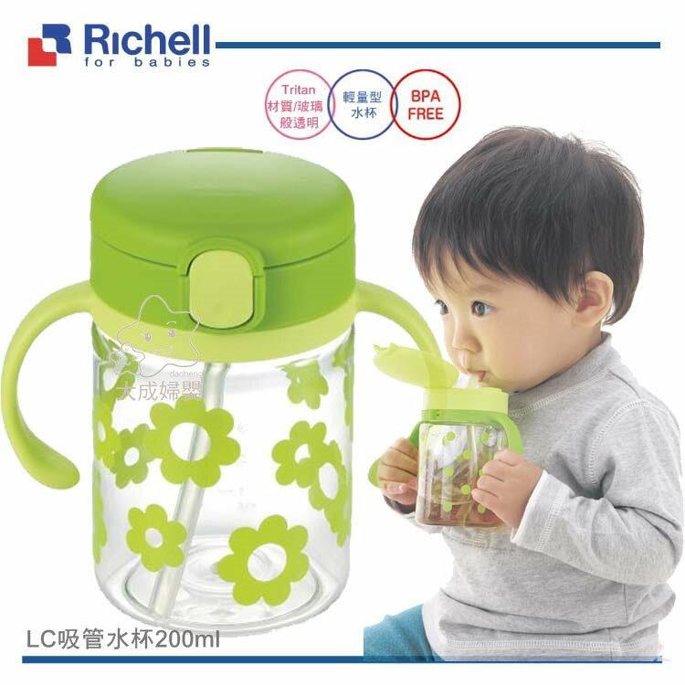 【大成婦嬰】Richell 利其爾 LC吸管杯200ML/綠(20232) 學習杯、吸管杯、喝水杯 水壺 7個月以上 0