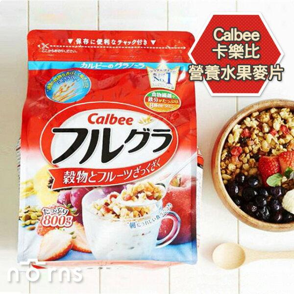NORNS【Calbee卡樂比營養水果麥片】天然水果穀物 量販包 800g 快速吃 健康早餐 日本銷量第一
