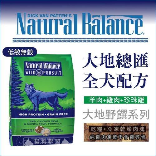 +貓狗樂園+ Natural Balance【全犬。大地野饌系列。低敏無穀大地總匯。22磅】3200元 0
