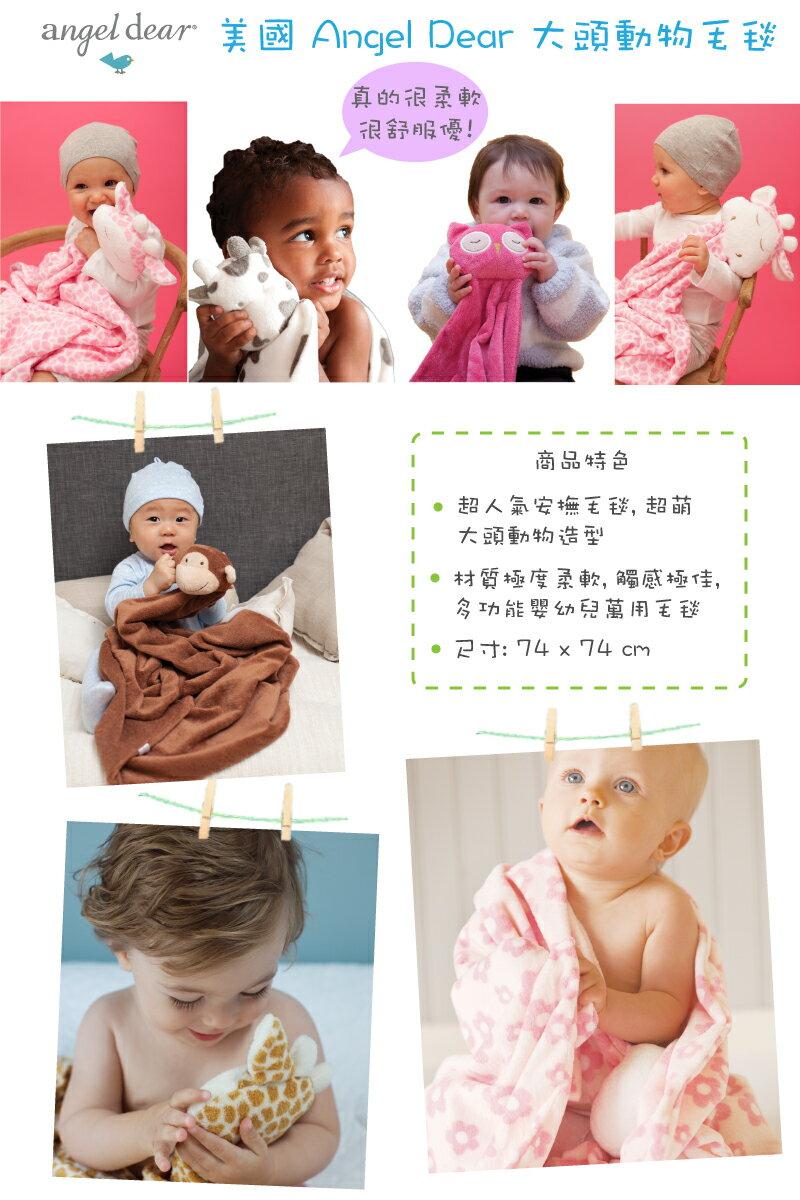 『121婦嬰用品館』美國Angel Dear 大頭動物嬰兒毛毯 花小兔AD2067(此商品售出不做退換) 2