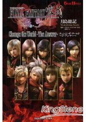 Final Fantasy 零式 Change the World -The Answer 小說版