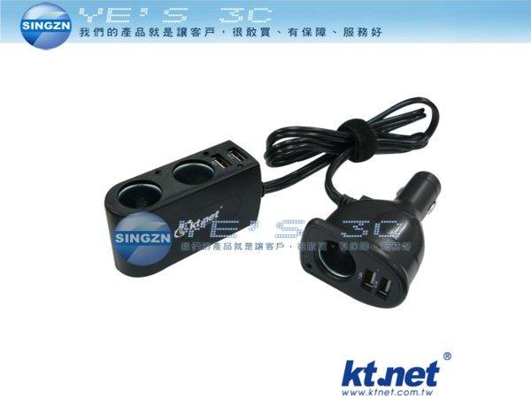 「YEs 3C」kt.net 廣鐸 車用高速充電站3C4U KTPWUC4U3C-80CM 免運 yes3c