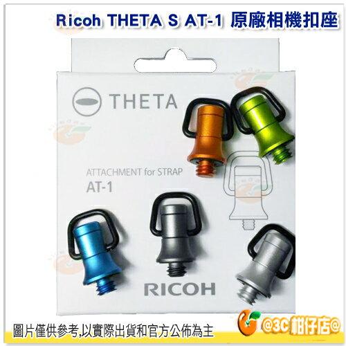 現貨 Ricoh 理光 AT1 AT-1 原廠相機扣座 THETA S 用 扣環 富堃公司貨 勾環 腳架環 Attachment for strap