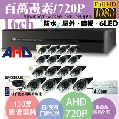 台南監視器/百萬畫素1080P主機 AHD/到府安裝/16ch監視器/130萬戶外型攝影機720P*16支(標準安裝)