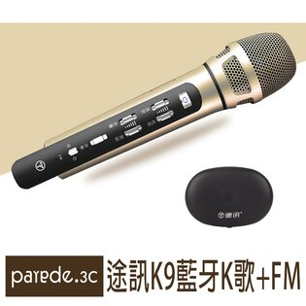 途訊K9+FM接收器 保固半年 最新無線藍芽麥克風 手機麥克風 行動麥克風 車用KTV 免運【Parade.3C派瑞德】